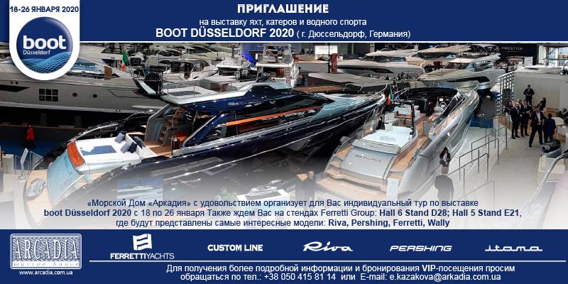 Морской Дом «Аркадия» приглашает Вас на Boot Düsseldorf 2020
